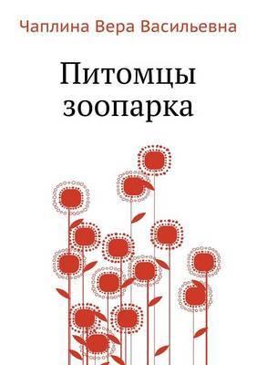 Pitomtsy Zooparka