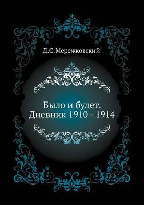 Was and Will Be. Diary 1910 - 1914