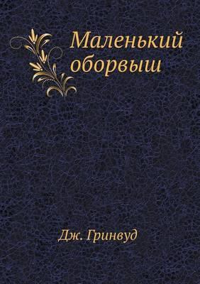 Malen'kij Oborvysh