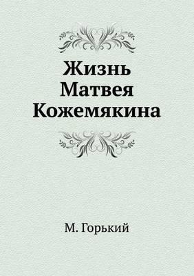 Zhizn' Matveya Kozhemyakina