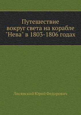 Trip Around the World on the Ship  Neva  in the Years 1803-1806