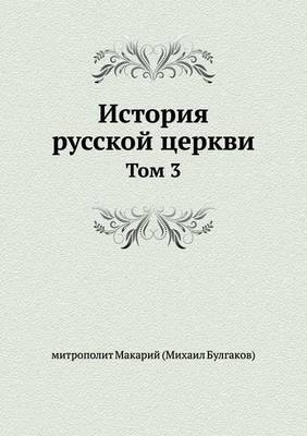 History of the Russian Church. Volume 3
