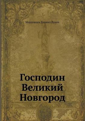 Gospodin Velikij Novgorod