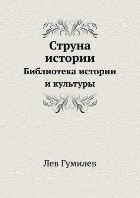 Struna Istorii Biblioteka Istorii I Kul'tury
