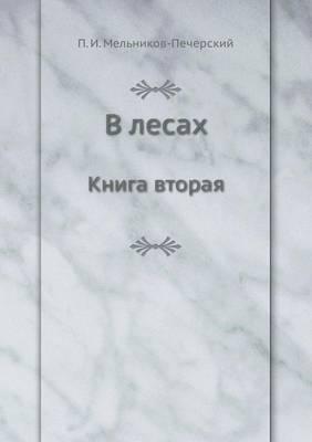 V Lesah. Kniga Vtoraya