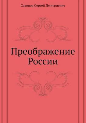 Preobrazhenie Rossii