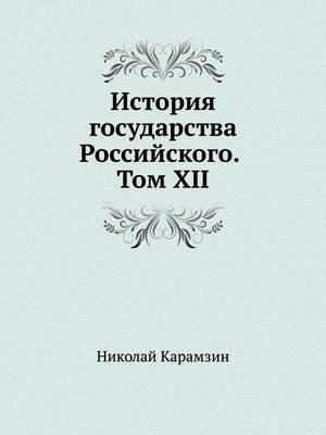 History of the Russian State. Volume XII