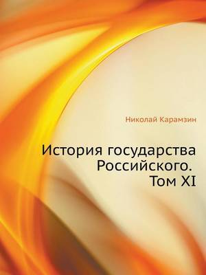 History of the Russian State. Volume XI
