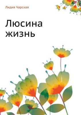 Lyusina Zhizn'