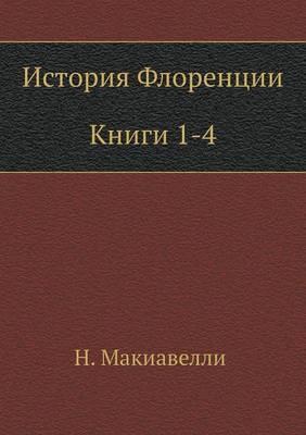 Istoriya Florentsii (Knigi 1-4)