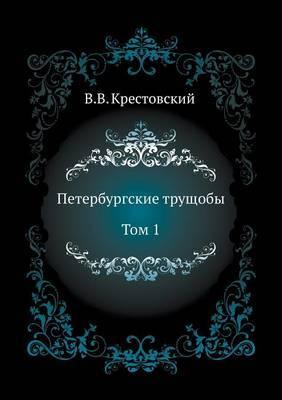 Peterburgskie Truschoby. Tom 1