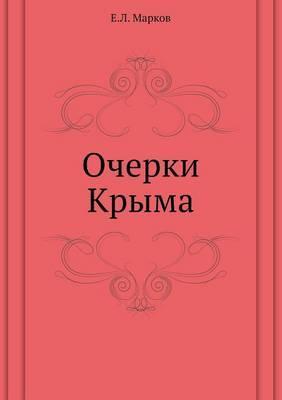 Sketches of Crimea
