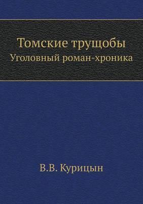 Tomskie Truschoby Ugolovnyj Roman-Hronika