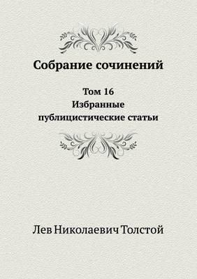 Collected Works. Volume 16