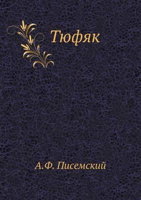 Tyufyak