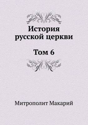 History of the Russian Church Volume 6
