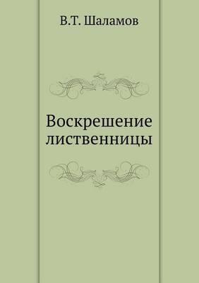 Voskreshenie Listvennitsy