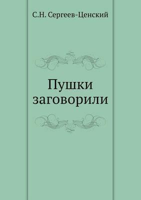 Pushki Zagovorili (Preobrazhenie Rossii - 6)