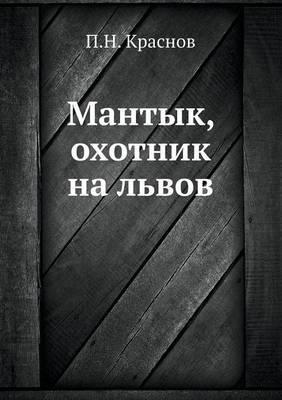 Mantyk, Lion-Hunter