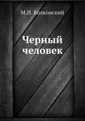 Chernyj Chelovek