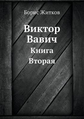 Viktor Vavich Kniga Vtoraya