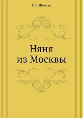 Nyanya Iz Moskvy