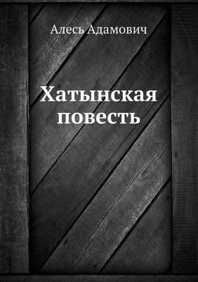 Khatyn Story