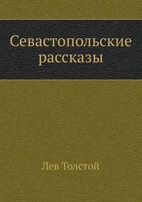 Sevastopol'skie Rasskazy