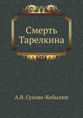 Tarelkin Death