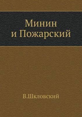 Minin I Pozharskij