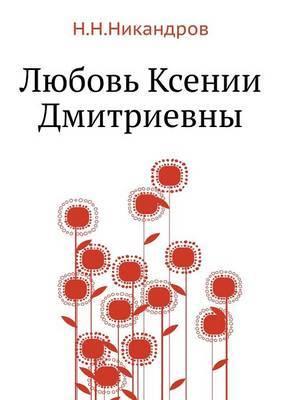 Love of Xenia Dmitrievna