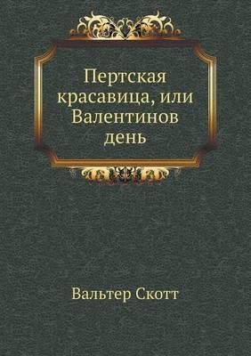 Pertskaya Krasavitsa, Ili Valentinov Den'