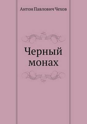 Chernyj Monah
