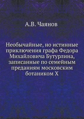 Neobychajnye, No Istinnye Priklyucheniya Grafa Fedora Mihajlovicha Buturlina, Zapisannye Po Semejnym Predaniyam Moskovskim Botanikom H