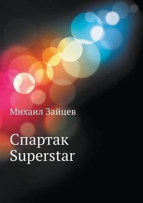 Spartak Superstar