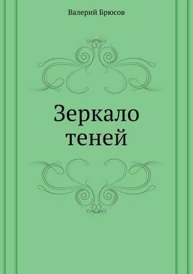Zerkalo Tenej