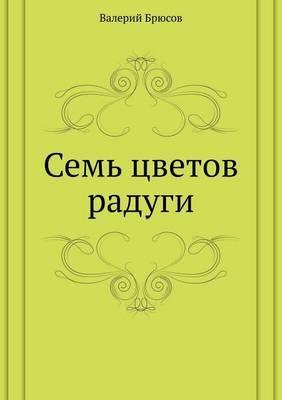 Sem' Tsvetov Radugi