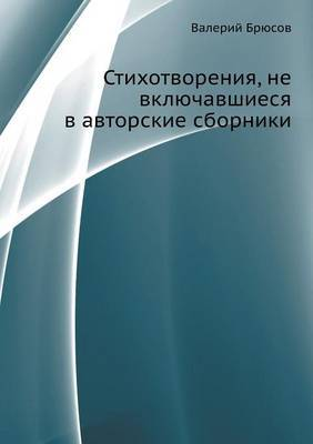Stihotvoreniya, Ne Vklyuchavshiesya V Avtorskie Sborniki
