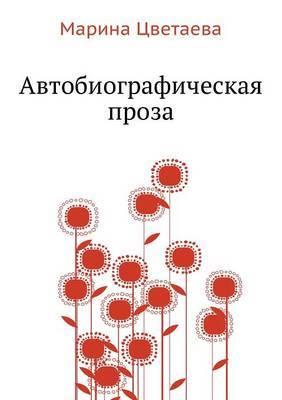 Avtobiograficheskaya Proza