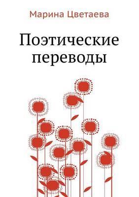 Poeticheskie Perevody