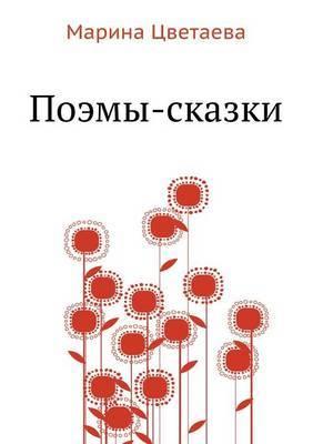 Poemy-Skazki