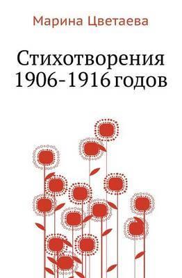 Stihotvoreniya 1906-1916 Godov