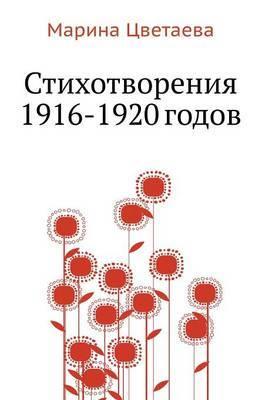 Stihotvoreniya 1916-1920 Godov
