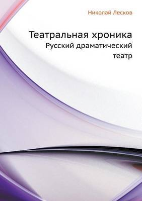 Teatral'naya Hronika Russkij Dramaticheskij Teatr