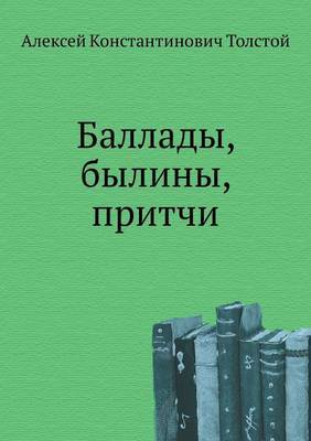 Ballads, Folk Tales, Parables