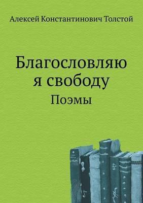 Blagoslovlyayu YA Svobodu Poemy