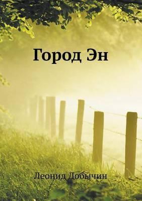 Gorod En