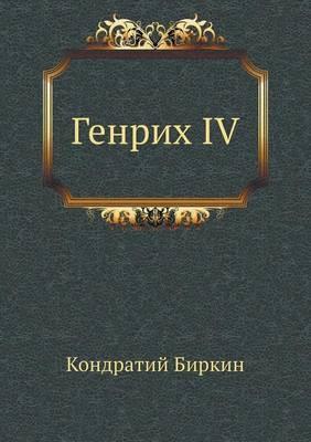 Genrih IV