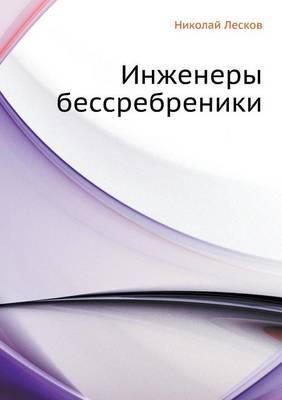 Inzhenery Bessrebreniki