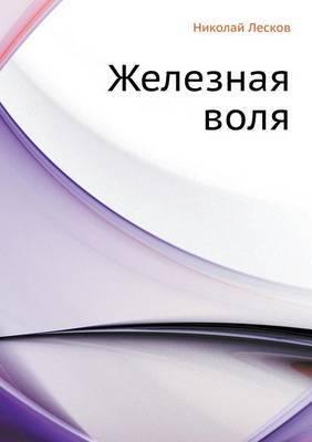 Zheleznaya Volya